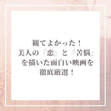 観てよかった!美人の『恋』と『苦悩』を描いた面白い映画を徹底厳選!
